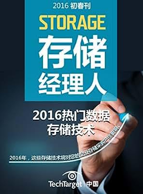 《存储经理人》2016初春刊:2016热门数据存储技术?.pdf