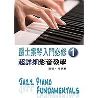 爵士鋼琴入門必修超詳細影音教學(一)(二版)(附1片光碟)