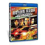 {环球} 速度与激情:东京漂移(蓝光碟 BD50) The Fast and the Furious Tokyo Drift