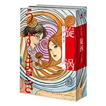 旋涡(全2册)(日本著名漫画家伊藤润二代表作, 简体中文版首次出版。一部让你看过后不敢直视水波纹的奇书。旋涡是什么?感官刺激、怪诞离奇、至死不渝的爱情、压抑又温暖,一层一层,毁灭又再生,让人着迷,人性终究能否展示黑暗的力量?)