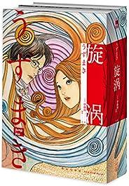 旋涡(全2册)(日本著名漫画家伊藤润二代表作, 简体中文版首次出版。一部让你看过后不敢直视水波纹的奇书。旋涡是什么?感官刺激、怪诞离奇、至死不渝的爱情、压抑又温暖,一层一层,毁灭又再生,让人着迷,人性终究能否展示黑暗的力