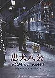 爱·守护系列:忠犬八公