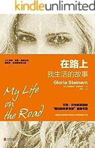 """在路上:我生活的故事(赫敏女神""""共享书架""""首推书目)"""