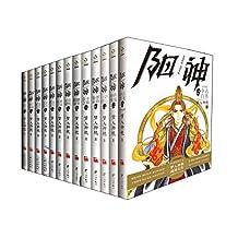 阳神(套装共13册)