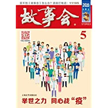 故事会(2020年3月上半月刊·红版)