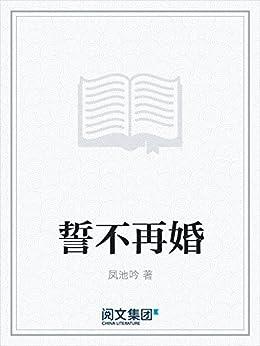 """""""誓不再婚"""",作者:[凤池吟]"""
