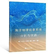 海洋地理信息系统分析与实践