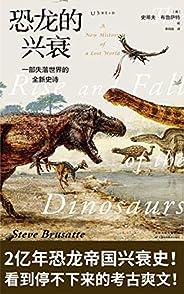 恐龍的興衰:一部失落世界的全新史詩(《侏羅紀世界3》顧問顛覆恐龍進化論!探險2億年恐龍帝國完整興衰史,更勝好萊塢,重新看待生物演化!科普大咖邢立達審校推薦) (未讀·探索家)