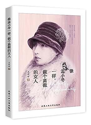 像孟小冬一样做个高傲的女人.pdf
