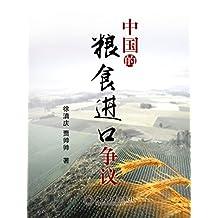 北大微讲堂:中国的粮食进口争议