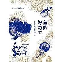 鱼的好奇心:关于生命、海洋及一切 (《新科学家》年度图书,《纽约时报》《经济学人》盛赞推荐!颠覆对海洋与生命的认知!)