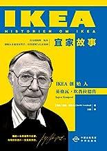 宜家故事:IKEA创始人英格瓦·坎普拉德传(建投书局策划出品:宜家官方唯一授权版本,创始人亲述宜家哲学、经营逻辑与长青基因)