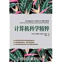 计算机科学精粹(图灵图书)