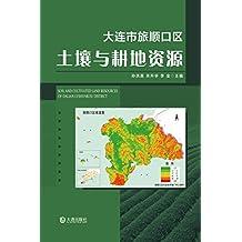 大连市旅顺口区土壤与耕地资源