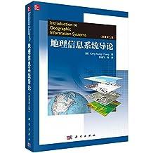 地理信息系统导论(原著第八版)