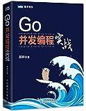 图灵原创:Go并发编程实战