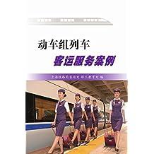 动车组列车客运服务案例
