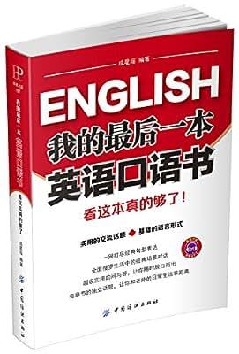 我的最后一本英语口语书:看这本真的够了.pdf