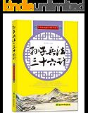 孙子兵法·三十六计 (中华传统蒙学精华读本)