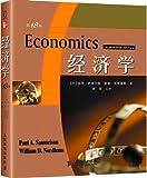 經濟學(第18版)