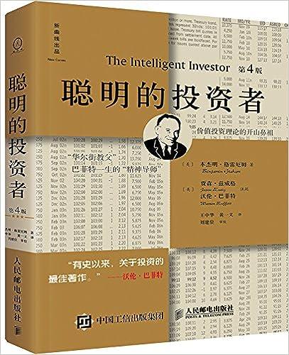 《聪明的投资者(第四版)》