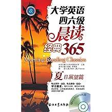 大学英语四六级晨读经典365·夏日展望篇 (江涛英语)