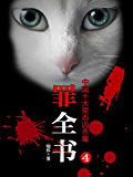 罪全書4(蜘蛛懸疑系列4):張翰,曾志偉主演熱播劇原著小說