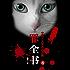 罪全书4(蜘蛛悬疑系列4):张翰,曾志伟主演热播剧原著小说