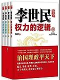 李世民权力的逻辑:全四册 (时间的侧面-一生必读的历史人物系列)