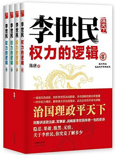 李世民權力的邏輯(全4冊)