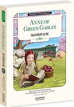 """绿山墙的安妮:ANNE OF GREEN GABLES(英文原版) (Holybird New Classics) (English Edition)"",作者:[露西•M•蒙哥马利]"
