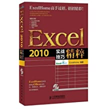 Excel 2010实战技巧精粹(附CD光盘)