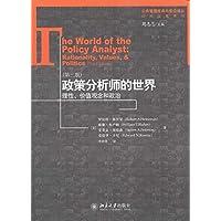 政策分析师的世界:理性、价值观念和政治(第3版)