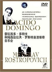 普拉西多•多明戈和姆西丝拉夫•罗斯特洛泼维奇音乐会(DVD)