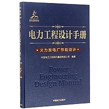 电力工程设计手册:火力发电厂节能设计