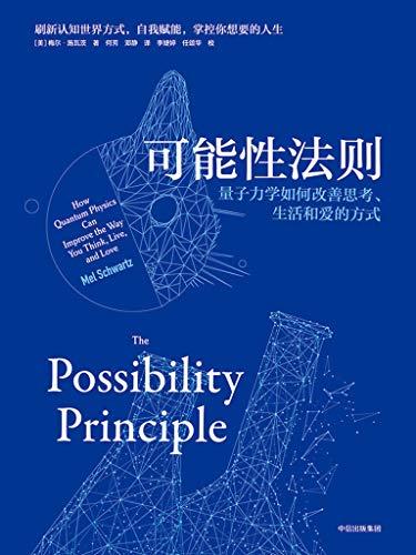 可能性法则