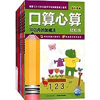 幼小衔接训练营:拼音+数学+英语等(3-6岁)(套装共12册)