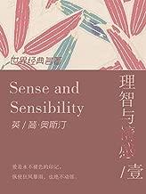 《世界经典名著:理智与情感》上 (English Edition)