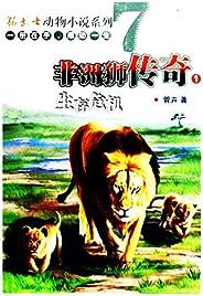 非洲狮传奇1:生存?;?(猫武士动物小说系列)