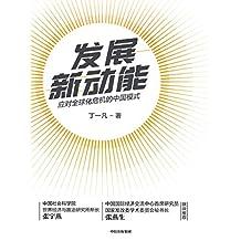 发展新动能(为解决全球性问题贡献中国方案,为处理乱世难题提供中国模式)