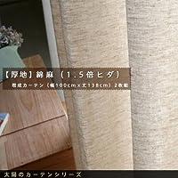 SunnyDayFabric 窗帘 【厚料】 棉麻 成品窗帘 1.5倍褶皱 2件装 cottonフレックス(生成り) 1枚:約幅100cmx丈200cm(2枚組) fzzz-13503