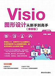Visio圖形設計從新手到高手(兼容版)