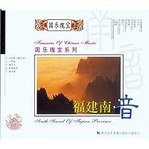 中国民乐 之 福建南音  CD