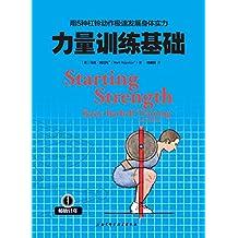 力量训练基础:用5种杠铃动作极速发展身体实力,畅销欧美11年的专业杠铃书