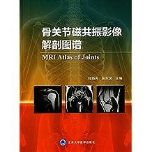 骨关节磁共振影像解剖图谱