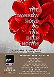 深入北方的小路(2014年布克奖获奖作品!历时12年,终成战争与爱的史诗!)