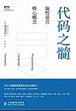 代码之髓:编程语言核心概念 (图灵程序设计丛书)