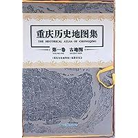 重庆历史地图集(第一卷:古地图)8开