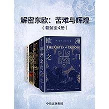 解密东欧:苦难与辉煌(套装共4册)(翻开厚重的历史记忆,看帝国的那些苦难与辉煌)