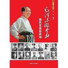 毛泽东眼中的国民党高级将领(鲜为人知的评点故事,连绵不绝的政治省思。)